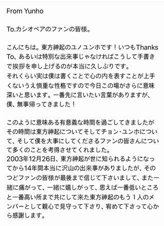 カシメッセ ユノ1