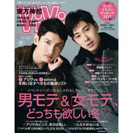 2018 ViVi1月号表紙
