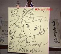 コップのフチ子タナカ先生色紙