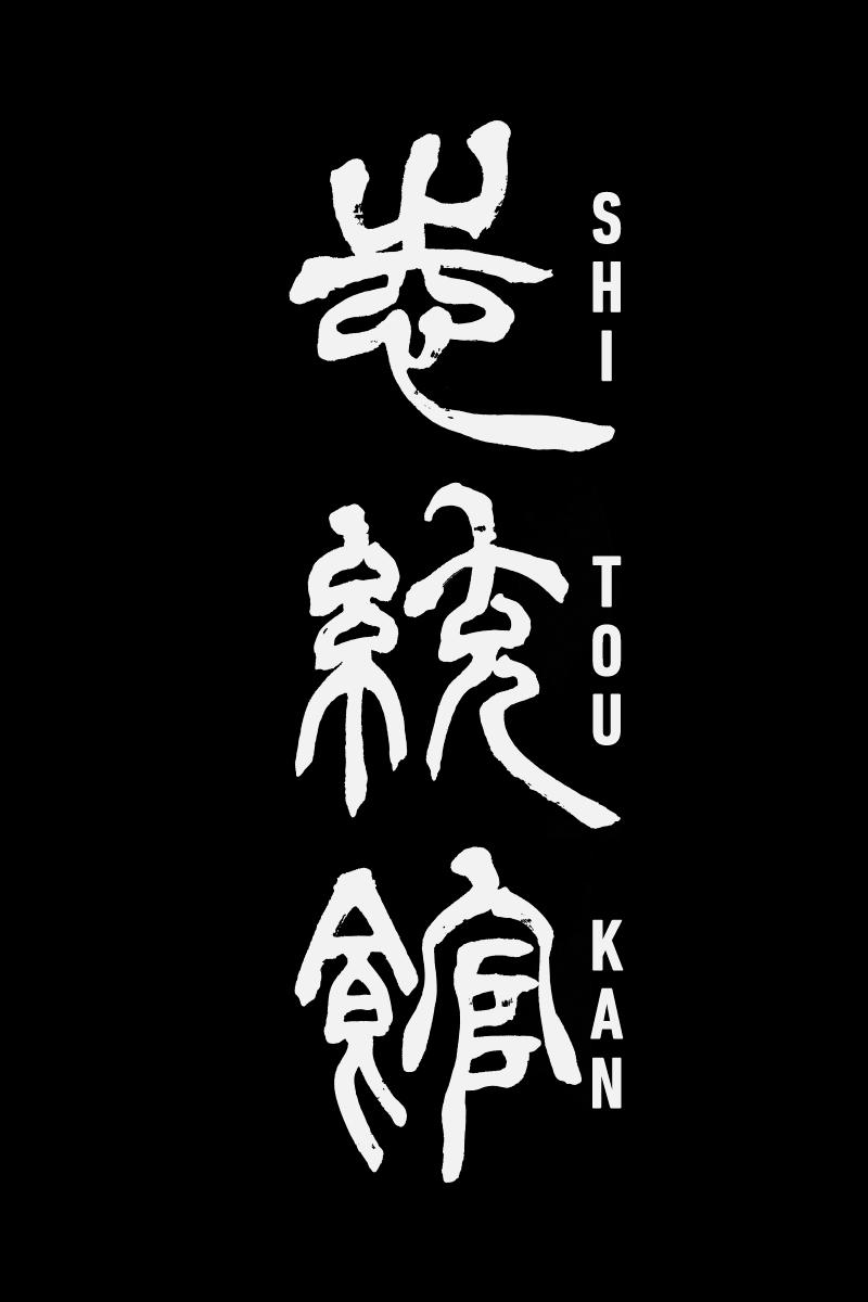 SHI TOU KAN_logo_n