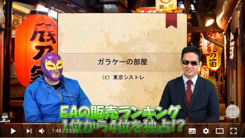 ガラケーの部屋#15回 2018/10/24