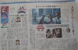 新聞夕刊1