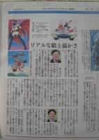 新聞夕刊2
