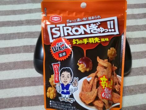 strongyutebasaki00.jpg