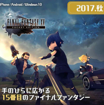 FireShot Capture 58 - ファイナルファンタジーXV ポケットエディション 配信日_ - https___gamewith.jp_gamedb_prereview_show_2279