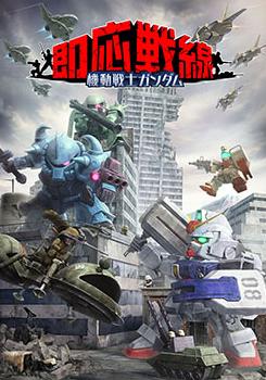 【新着アプリ】手のひらサイズの1年戦争!「機動戦士ガンダム」の新作アプリが登場!