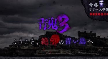 FireShot Capture 176 - 青鬼3 配信日と事前情報 - GameWith_ - https___gamewith.jp_gamedb_prereview_show_2502