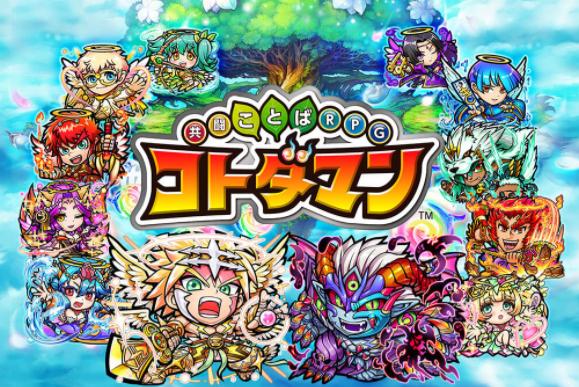 【新着アプリ】セガが贈る完全新作プロジェクト『共闘ことば?RPG コトダマン』配信決定!