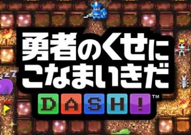 FireShot Capture 269 - 勇者のくせにこなまいきだDASH! 配信日と事前情報_ - https___gamewith.jp_gamedb_prereview_show_1443
