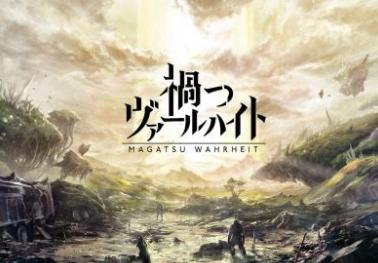 【新着アプリ】Project FORCE正式タイトルが『禍つヴァールハイト』に決定!