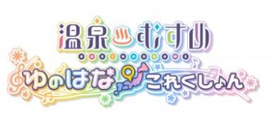 【新着アプリ】今度は温泉が美少女に!地域活性プロジェクトのスマホアプリが登場。