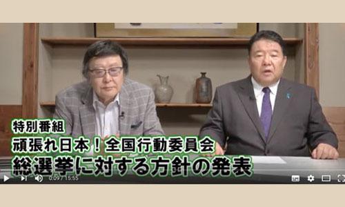 衆院選挙2017 頑張れ日本