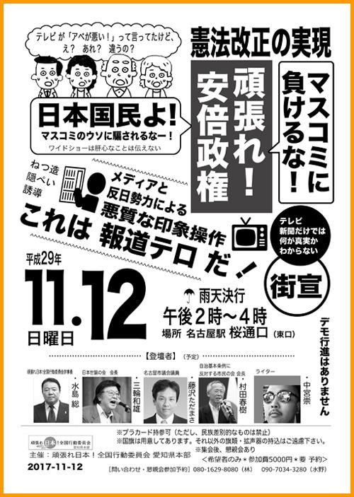 blog_2017011012_憲法改正 白黒