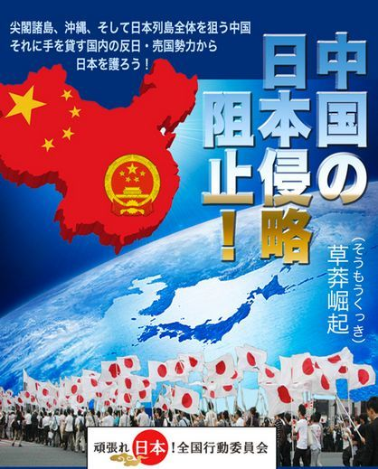 「中国の日本侵略阻止!」頑張れ日本!