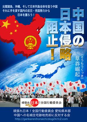 中国の日本侵略阻止 001_300