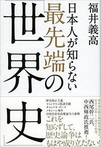 最先端の日本史 01