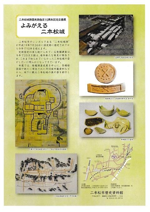 二本松国史指定記念2017.10B
