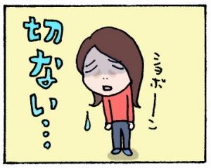 ショボーーン2