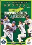 日本シリーズ公式プログラム2017