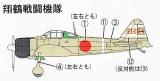零戦二一型翔鶴姉搭載機