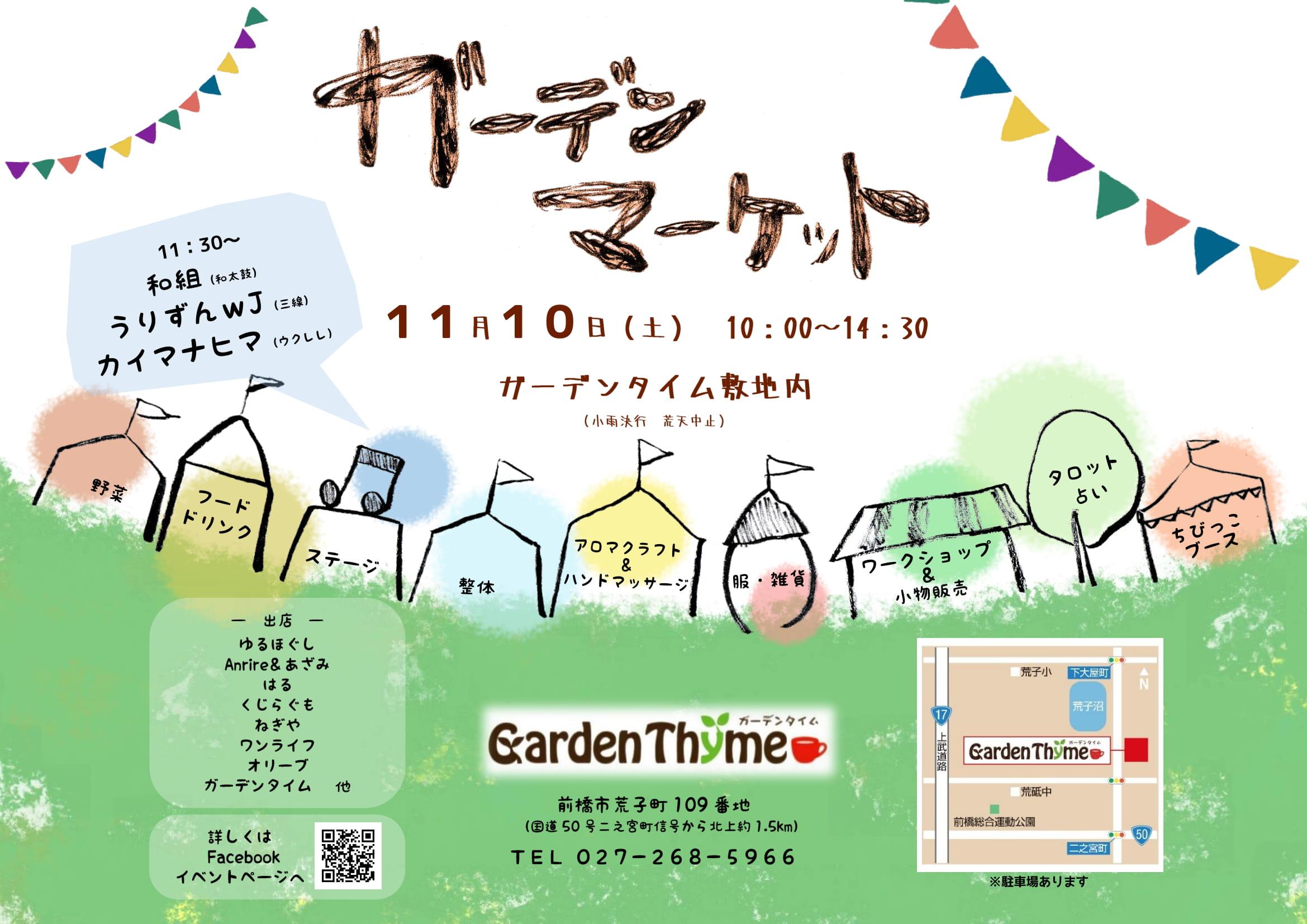 〇H3011 ガーデンマーケットチラシ