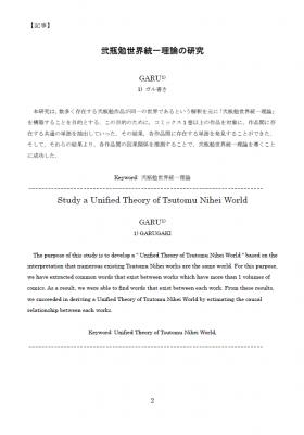 C92論文1