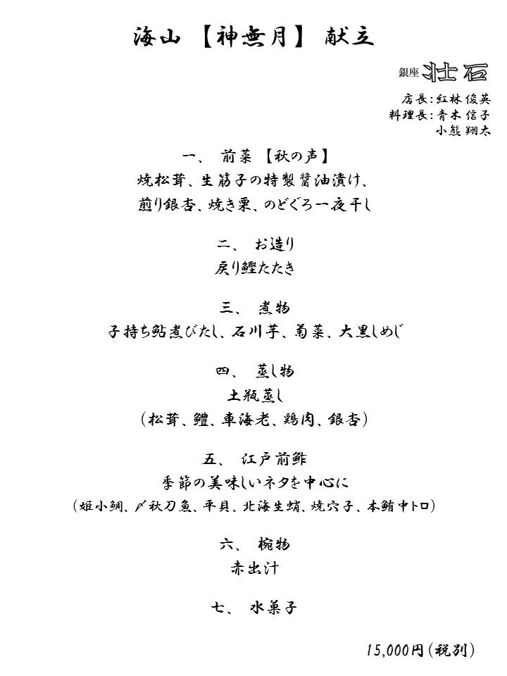 201710海山献立v1