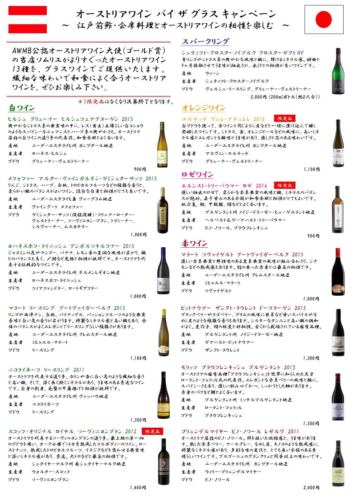 オーストリアワイン バイ・ザ・グラス キャンペーンv2