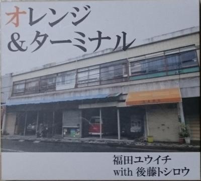 オレンジ&ターミナル
