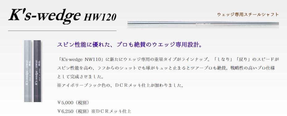 K's HW120 シャフト