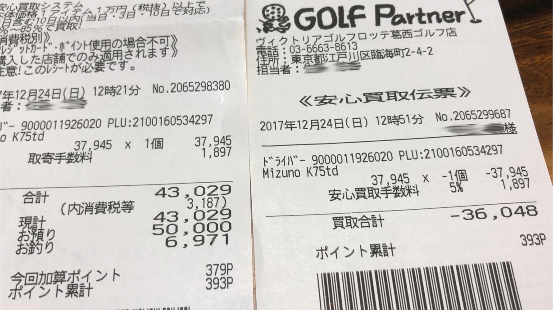 ゴルフパートナー買取保証制度