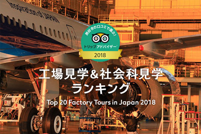 factorytours2018_head.jpg