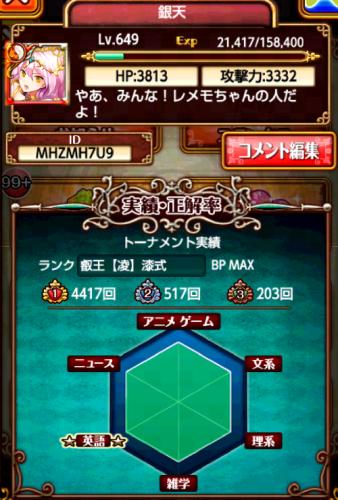 2017-10-02データ