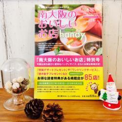 南大阪のおいしいお店