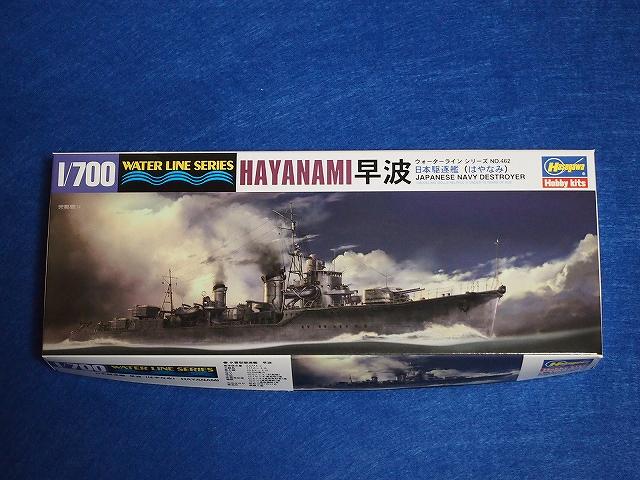 001_hayanami1943_00.jpg