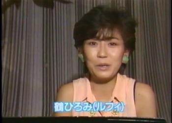 137・鶴ひろみ