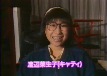 137・渡辺菜生子
