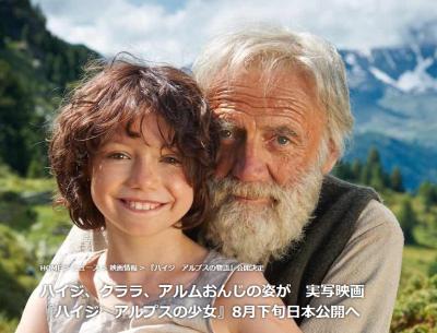 59・ハイジ実写映画・1