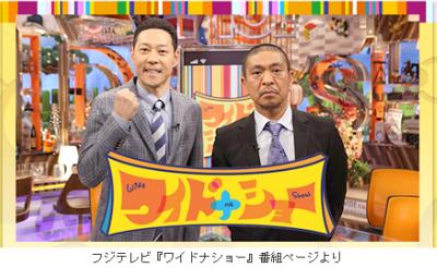 65・ワイドナショー
