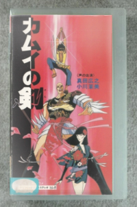 26・カムイの剣VHS