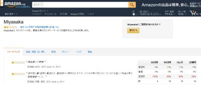 78・Amazonマーケットプレイス詐欺・3