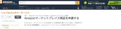78・Amazonマーケットプレイス詐欺・4