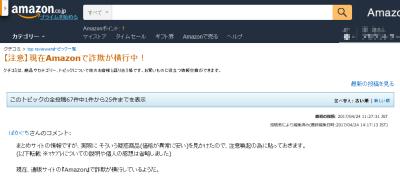 78・Amazonマーケットプレイス詐欺・5