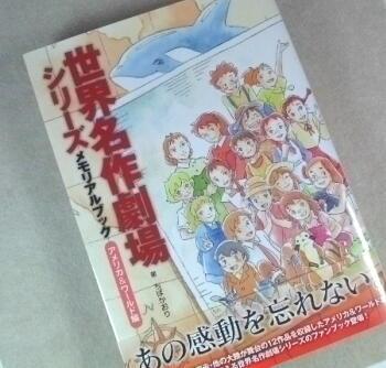 20・世界名作劇場シリーズメモリアルブックアメリカワールド編・1
