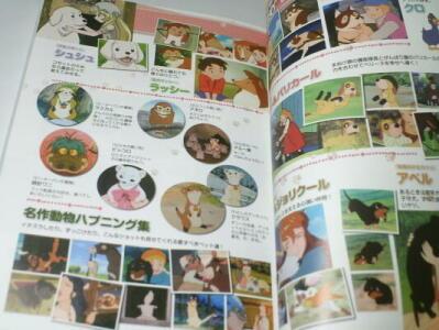 21・世界名作劇場シリーズメモリアルブックヨーロッパ編・02