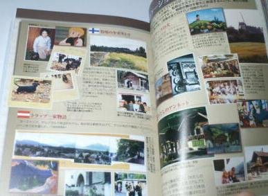 21・世界名作劇場シリーズメモリアルブックヨーロッパ編・05