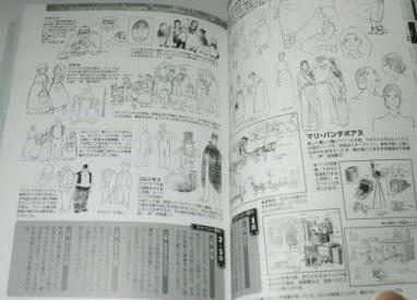 21・世界名作劇場シリーズメモリアルブックヨーロッパ編・09