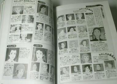 21・世界名作劇場シリーズメモリアルブックヨーロッパ編・19