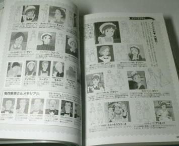 21・世界名作劇場シリーズメモリアルブックヨーロッパ編・21