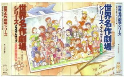 21・世界名作劇場シリーズメモリアルブックヨーロッパ編・23